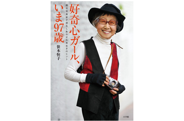 At 101 Years Old, Japan's First Female Photojournalist Still Loves Taking Photos